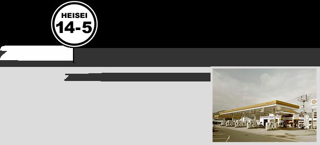 2002-1年