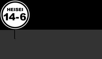 2002-2年