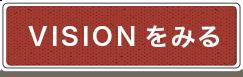 代表メッセージ[Vision]へ