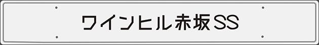 ワインヒル赤坂SS
